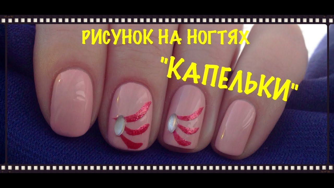 Дизайн ногтей красиво и быстро