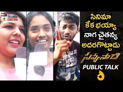 Savyasachi Movie PUBLIC TALK | Naga Chaitanya | Madhavan | Nidhhi Agarwal | Mango Telugu Cinema