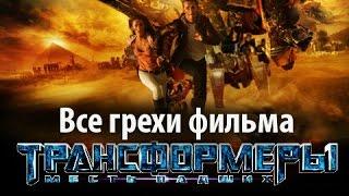 """Все грехи фильма """"Трансформеры: Месть падших"""""""