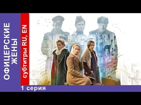 Офицерские Жены / Officers' Wives. Сериал. 1 Серия. StarMedia. Драма. 2015