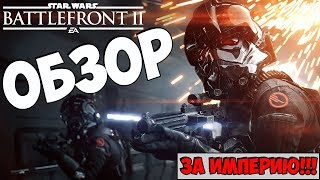 Обзор игры Star wars: battlefront 2 (2017) ● Стоит ли покупать?