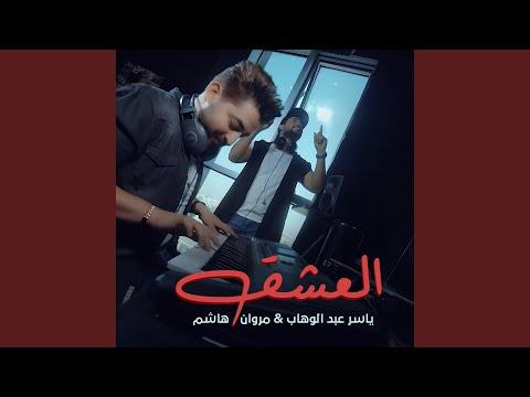 Download  العشق Gratis, download lagu terbaru