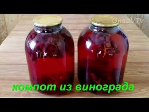 Компот из винограда на зиму. grape compote canned