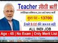Teacher аёааа ааааа 2018Education departmentAll India ApplySarva siksha Abiyaan bharti