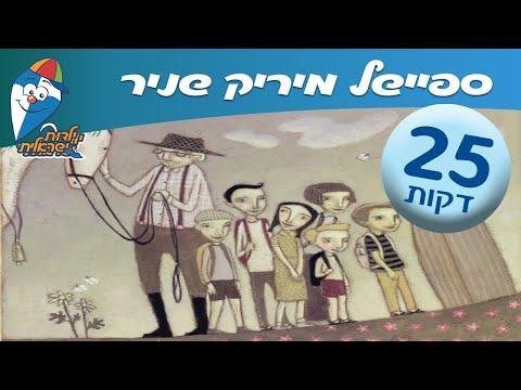 מחרוזת שירי מיריק שניר - שירי ילדות ישראלית - הופ! ילדות ישראלית