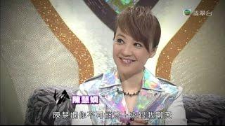 陳慧嫻 傻女與樂壇的30年 勁歌金曲 2014 鄭丹瑞 曾加謀