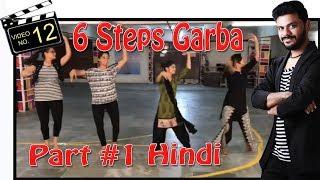 BASIC 6 STEPS GARBA DANCE STEPS    हिंदी    NAVRATRI 2017    www.sathiyagarba.com