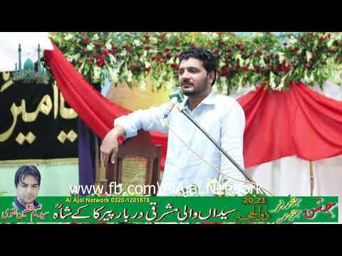 Zakir Yasir Raza Jhandvi 1september 2018 Jashan Eid e Ghadeer Syedan Wali MAshraqi Sialkot