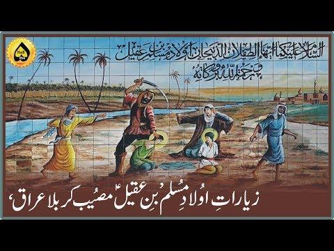 Ziyarat E Farzandan Muslim A s ،  ؑزیاراتِ اُولادِ مسلم ابن عقیل