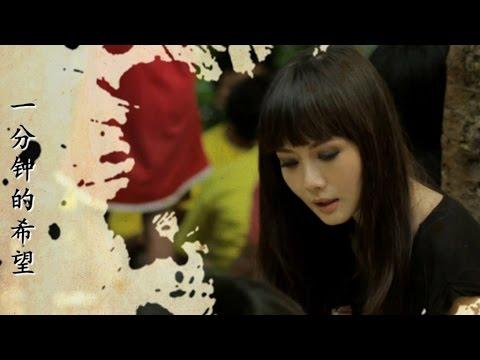 Alena Wu - A Minute Of Hope [一分鐘的希望] Solo Version Lyric Video