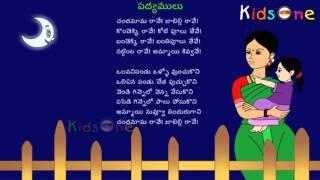 Telugu Padyalu || Chandamama Raave Jabili Raave