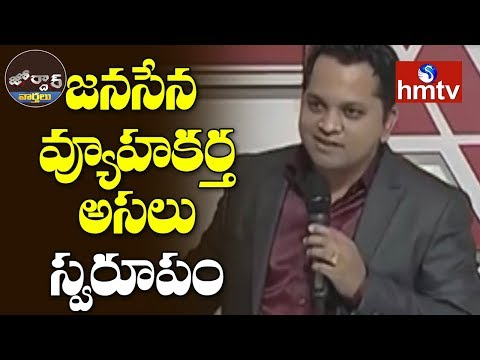 Janasena Political Strategist VasuDev Reality | Jordar News Telugu News | Hmtv