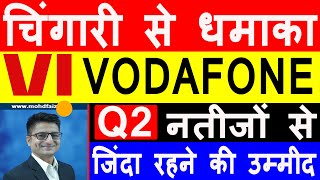 VODAFONE Q2 RESULTS | VODAFONE SHARE PRICE TARGET ANALYSIS LATEST NEWS | VODAFONE Q 2 RESULT