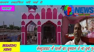 दुर्गापूजा मेला में सांस्कृतिक कार्यक्रम होगी,केलहुआघाट में पहली बार धूमधाम से मां दुर्गा पूजा