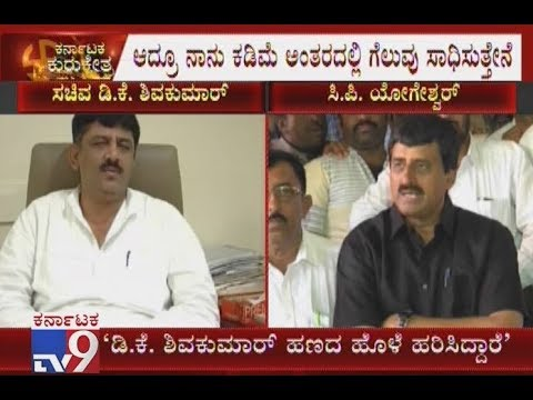 'DK Shivakumar Distributed Huge Money to Defeat me in Election' CP Yogeshwar