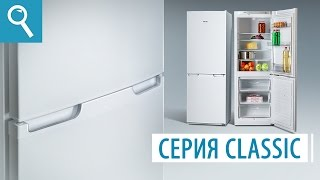 Холодильники ATLANT серии CLASSIC
