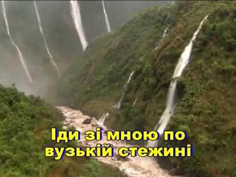 До Христа вузенька стежка (Християнське Караоке) Християнські пісні