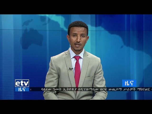 Latest Ethiopian News September 16,2018