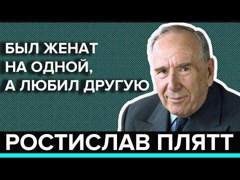 Раскрывая тайны звезд: Ростислав Плятт - Москва 24
