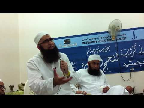 Mata E Jaan By The Legend Junaid Jamshed During Hajj 2014 In Makkah After Moulana Tariq Jamil Bayan video