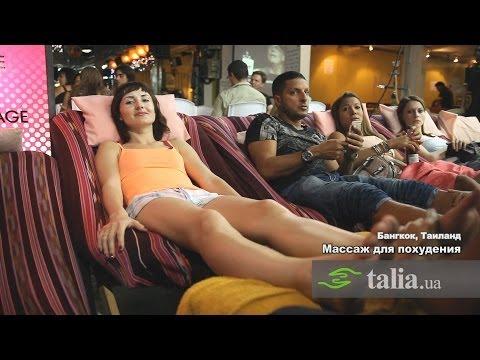 Массаж для похудения живота и тела (Каосан Роад) - Талия Радченко