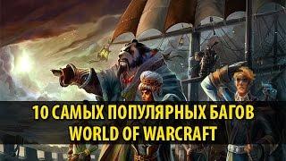 10 самых популярных багов World of Warcraft