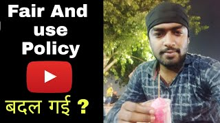 YouTube की Fair and use policy बदल गई ?