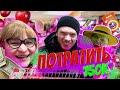 Людей ШОКИРУЮТ наши ТРАТЫ ДЕНЕГ на Коров Vlog mp3