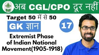 10:00 AM GK ज्ञान by Bhunesh Sir |Extremist Phase of Indian National Movement(1905-1918) | Day #17
