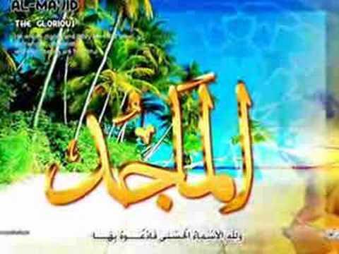 The Names Of Allah (asma Allah) video