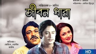 Jibon Dhara ( জীবন ধারা ) - Rojina l Wasim l Dilara | Teli Samad | Rajib l Bangla Full Movie