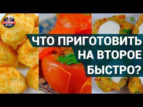 Что быстро приготовить на второе, но чтобы было очень вкусно? | 3 простых и вкусных рецепта
