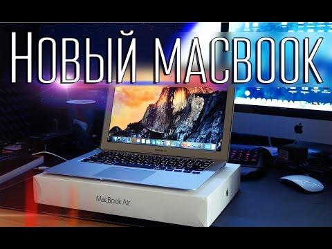 Вложки - Купили новый Macbook Air