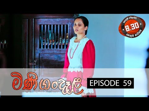 Minigandela | Episode 59 | Sirasa TV 30th August 2018 [HD]