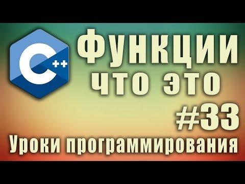 Функции c++ примеры. Синтаксис. Объявление, реализация функции. Параметры, аргументы.  C++ #33