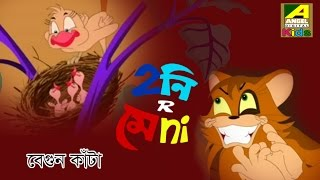 Tuni Meni | টুনি মেনি | Begun Kanta | Bangla Cartoon Video