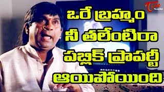 ఒరే బ్రహ్మం నీ తలేంటిరా పబ్లిక్ ప్రాపర్టీ ఐపోయిందీ || Brahmanandam Comedy Scenes