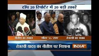 Top 20 Reporter | 24th June, 2017 ( Part 1 ) - India TV