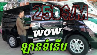 Car for rent and sale 250$/month ឡានលក់ធានារតម្លៃទាបជាងគេ .096 75 96 338 Thank you.