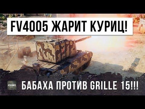 13 000 УРОНА! БОЛЬШАЯ БАБАХА FV4005 ЖАРИТ КУРИЦ GRILLE 15!!!