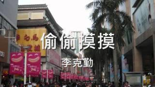 Download Lagu 李克勤 - 偷偷摸摸 Gratis STAFABAND