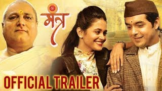 Mantr Official Trailer | Manoj Joshi, Deepti Devi, Saurabh Gogate | Mantra Marathi Movie 2018
