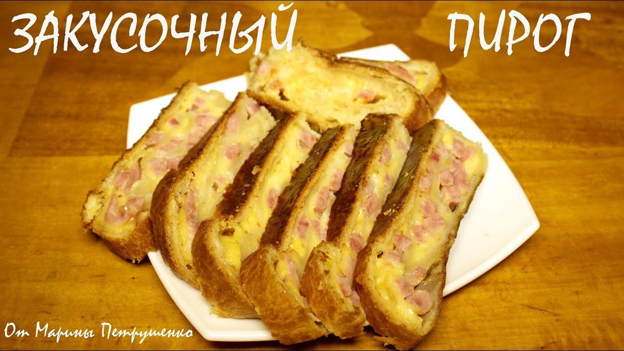 Закусочный пирог закусочный рецепт