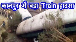 Kanpur के पास Train Accident, Ajmer-sialdah Train हुई Derail