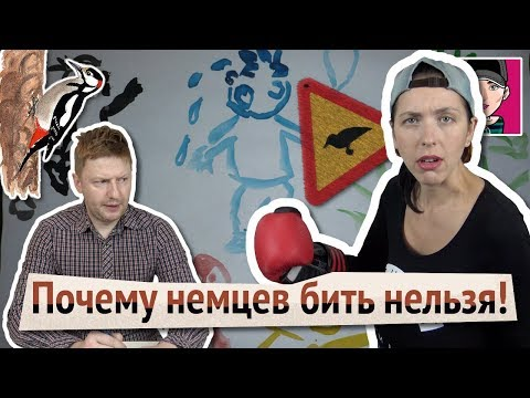 """Почему немцев бить нельзя! /  Канал """"Русская Европейка"""""""