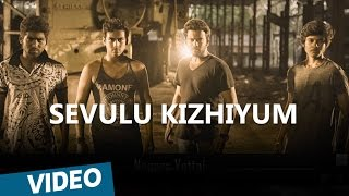 Sevulu Kizhiyum Song with Lyrics Promo Video