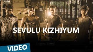 Sevulu Kizhiyum Song with Lyrics Promo Video