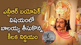 NTR Biopic Movie Released Two Parts | #NTRBiopic | Balakrishna | Latest Telugu Movie News