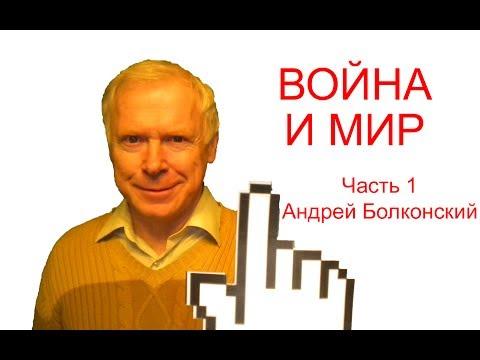 Война и мир - краткое содержание (ч.1, Андрей Болконский)