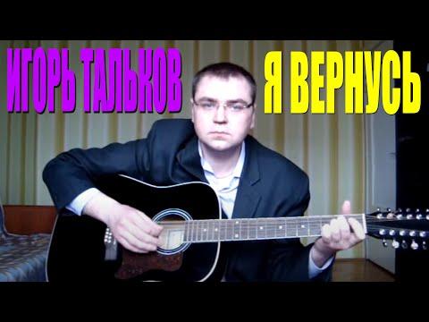 Игорь Тальков - Я вернусь (Docentoff. Вариант исполнения песни Игоря Талькова)
